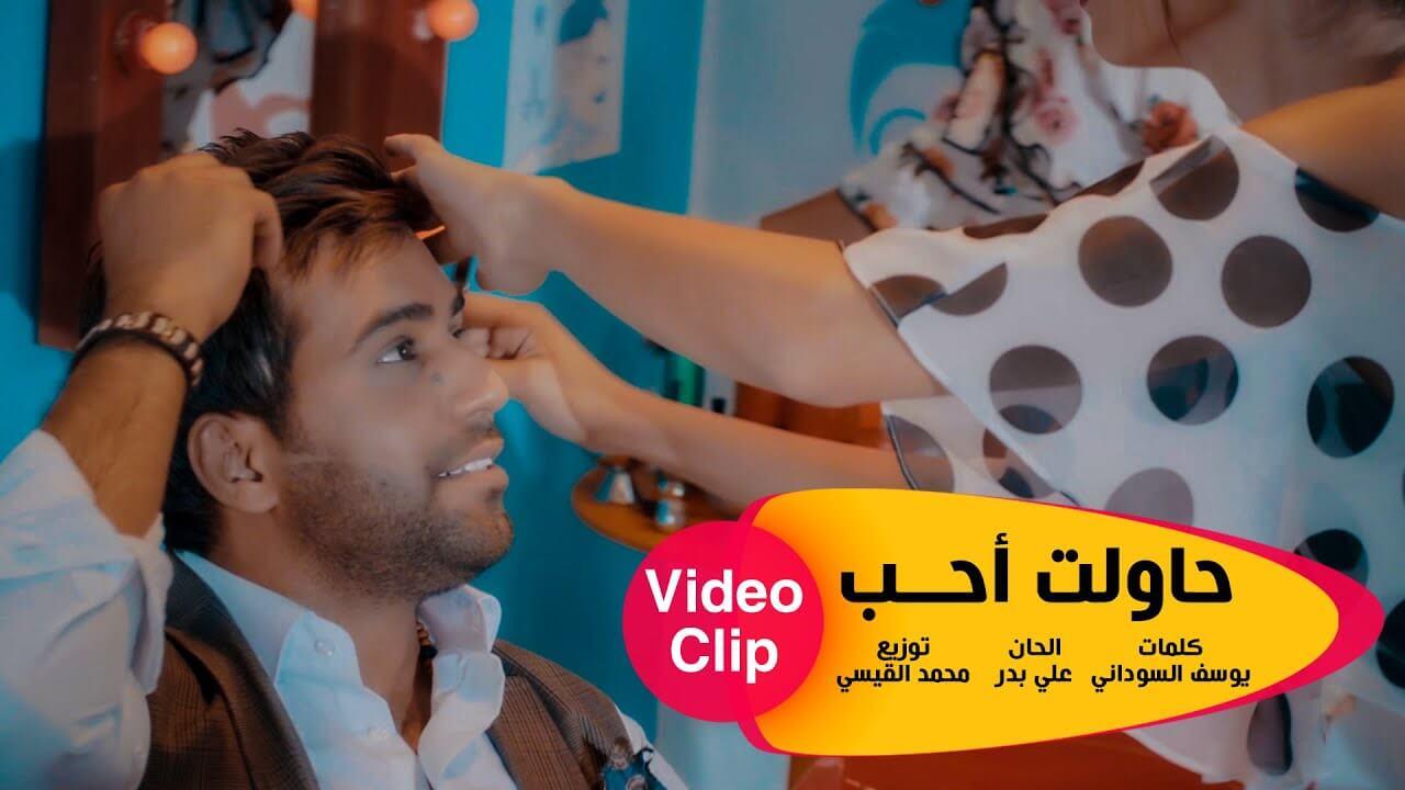 محمد الفارس حاولت احب Mohammed AlFares – Haolt A7b