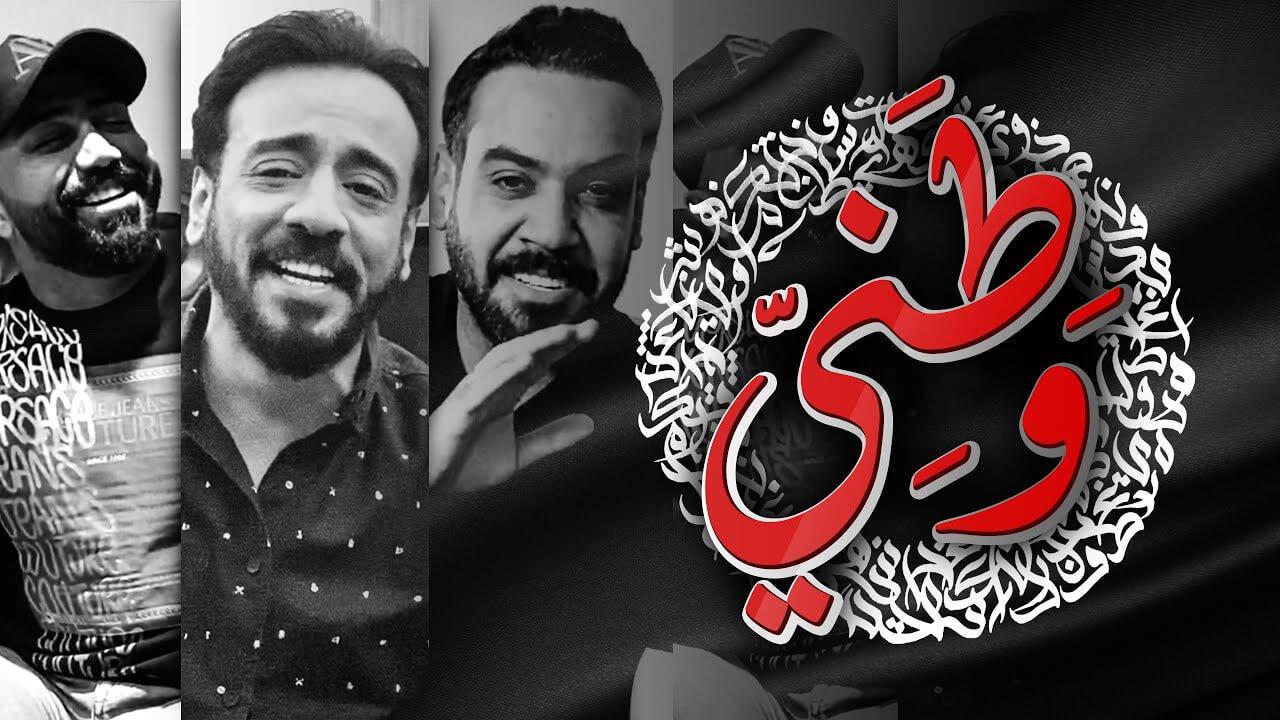 مصطفى العبدالله ونصرت البدر وعلي جاسم – وطني Mustafa Al-Abdullah & Ali Jassim & Nasrat Albader – Watani