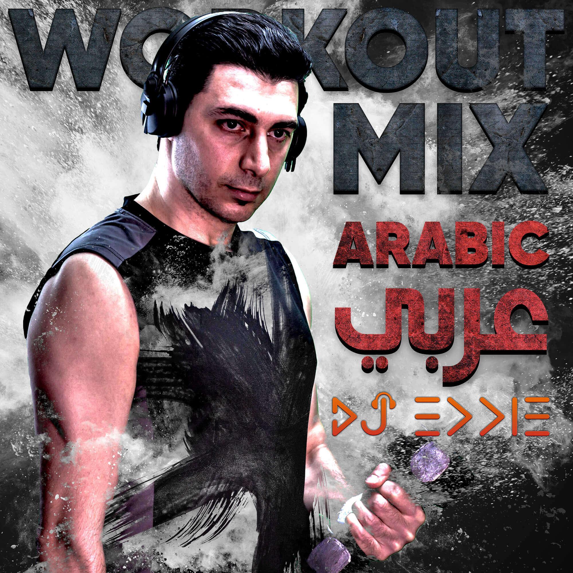 Workout Mix Arabic Fitness & Gym Motivational Music كارديو ميكس اغاني جيم و رياضة عربية