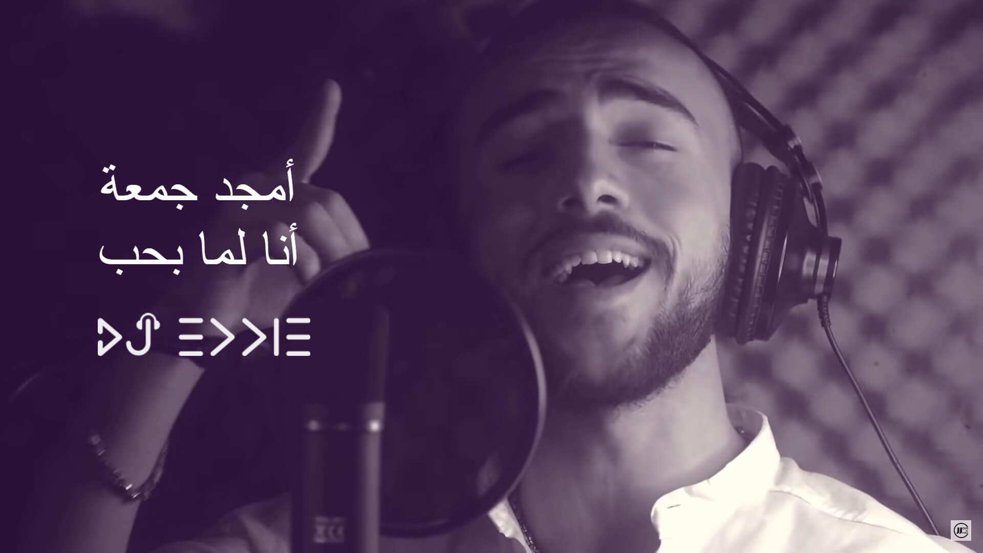 أمجد جمعة – أنا لما بحب Amjad Jomaa – Ana Lamma Bheb