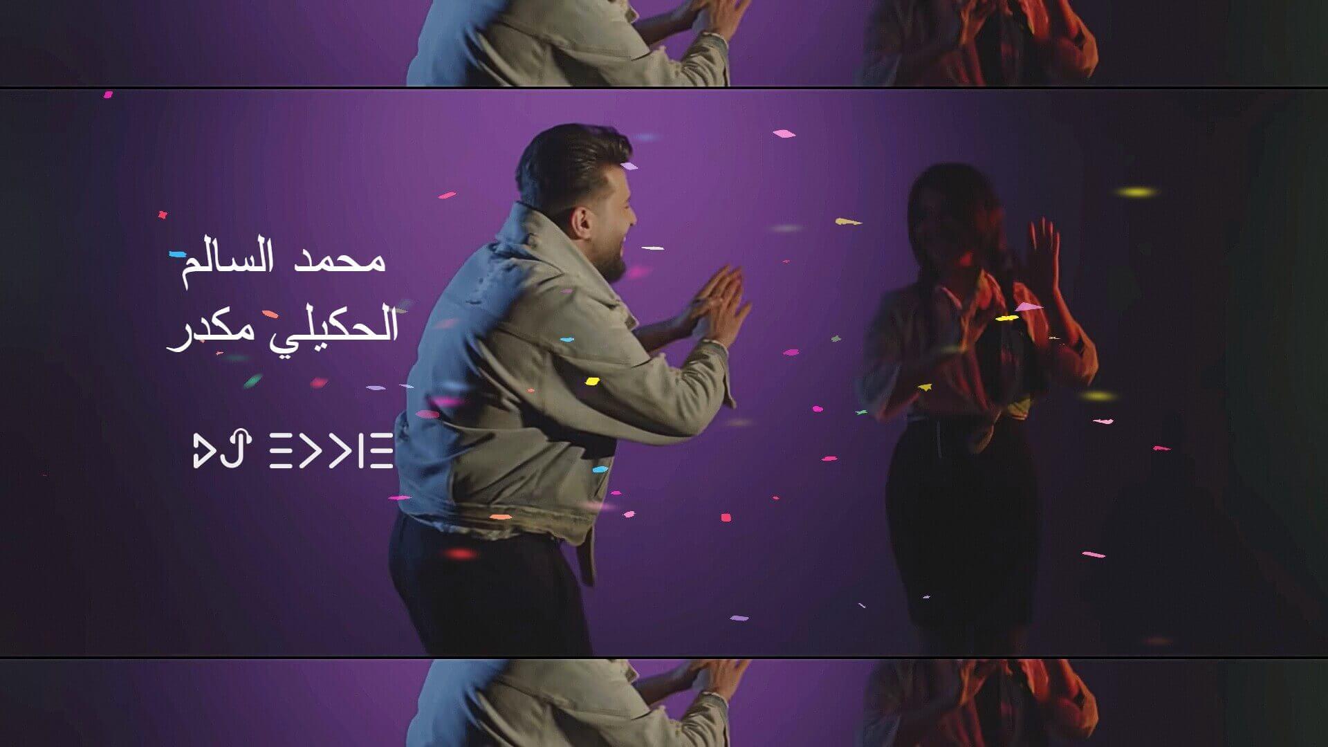 محمد السالم - الحكيلي مكدر Mohamed Alsalim - Absom Bel Dam