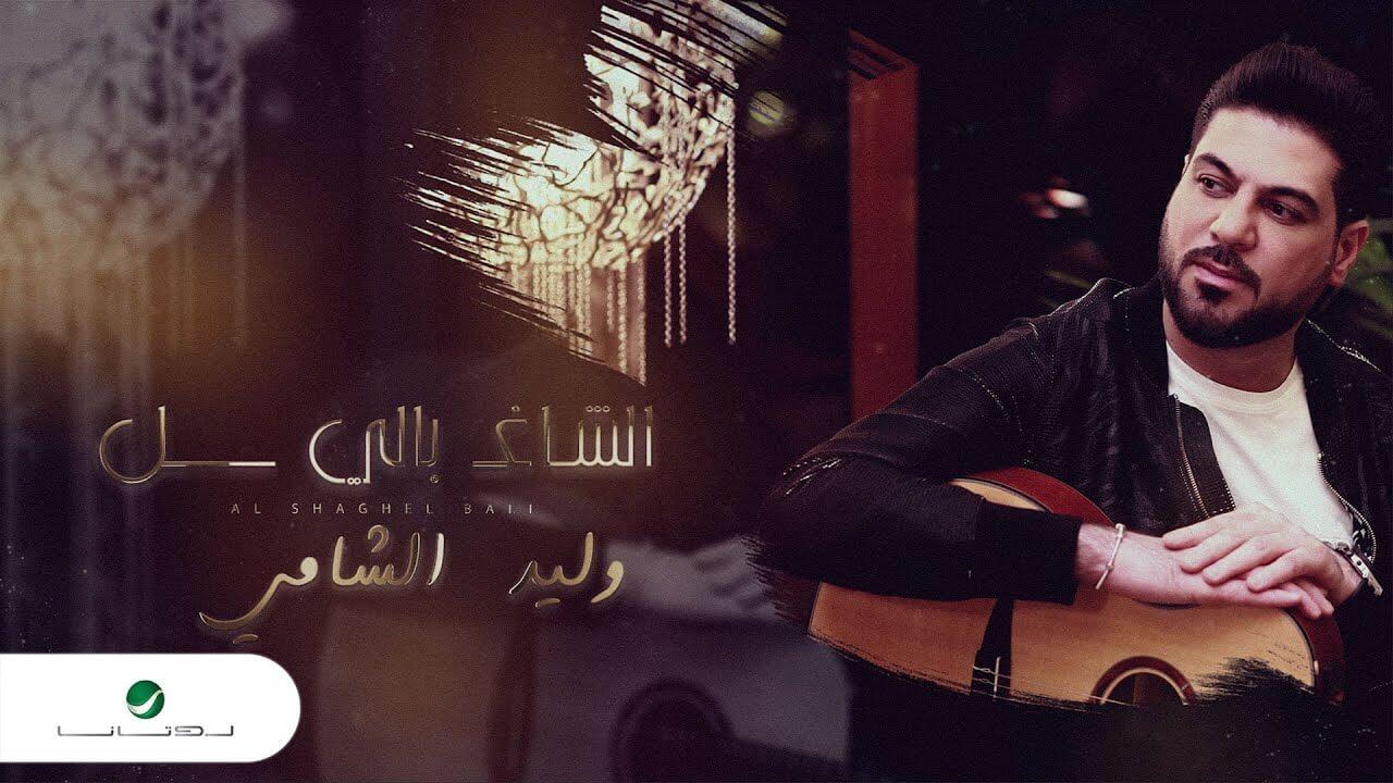 وليد الشامي – الشاغل بالي Waleed Al Shami – Al Shaghel Bali