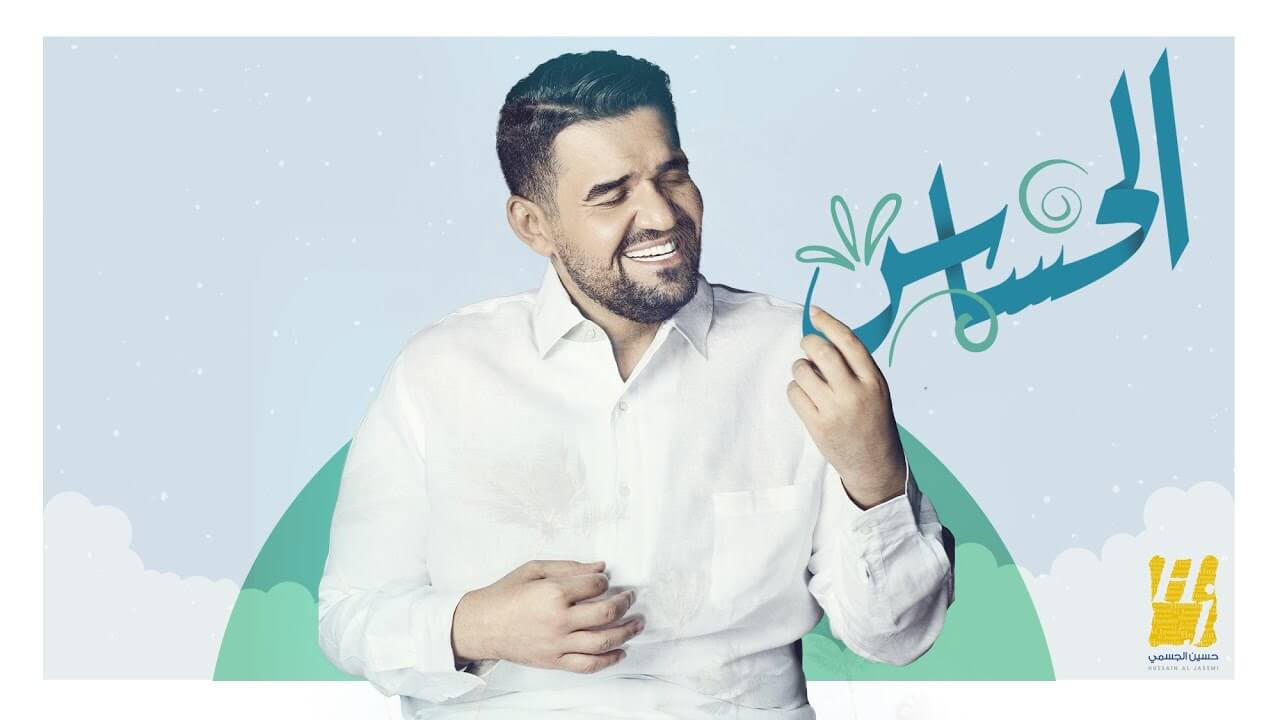 حسين الجسمي الحساس | Hussain Al Jassmi AlHassas (The delicate)