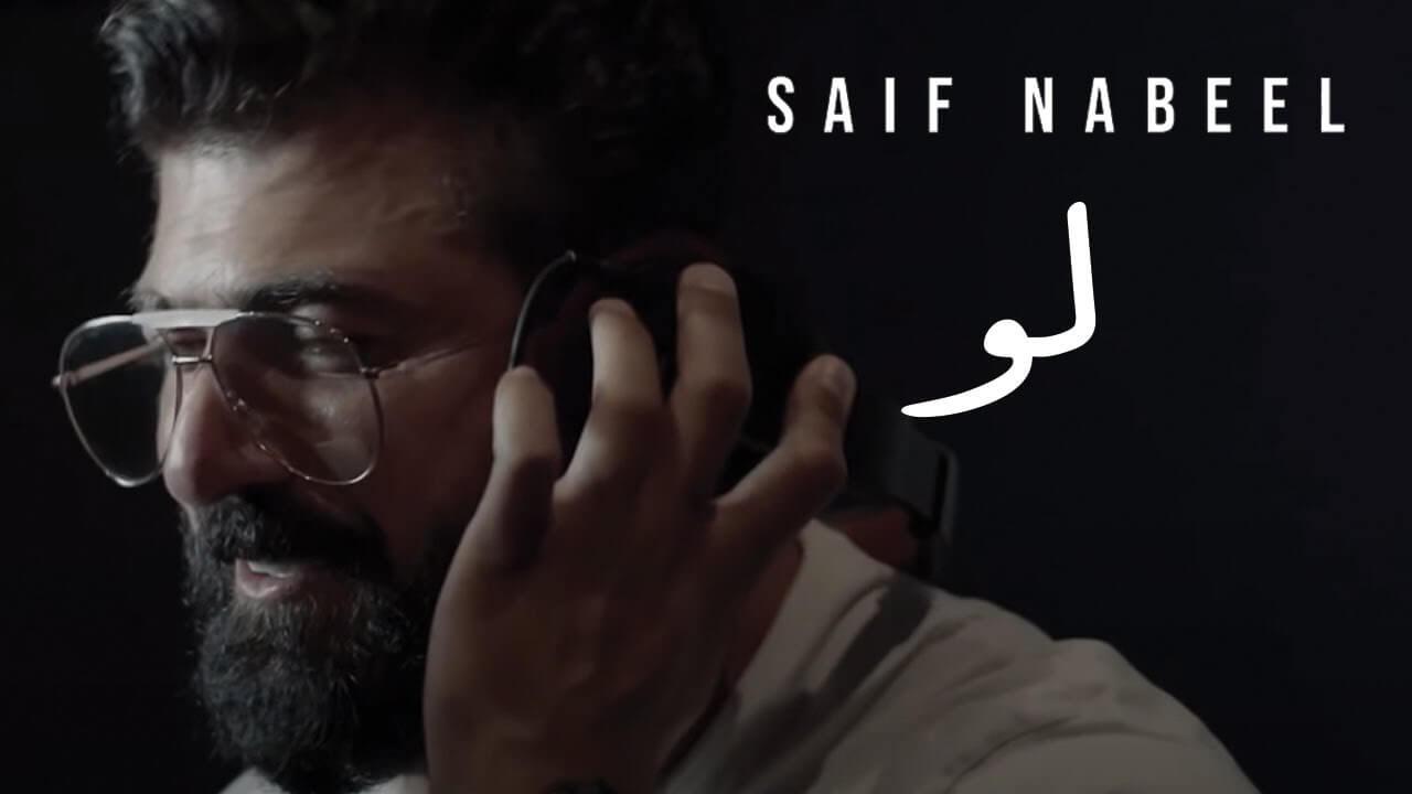 Loo - Saif Nabeel لو – سيف نبيل