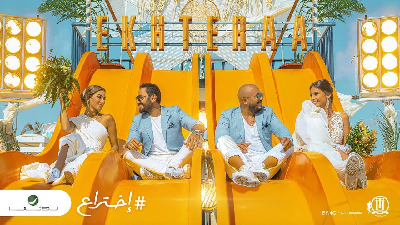 Tamer Hosny & Esseily - Ekhteraa تامر حسني & محمود العسيلي - اختراع