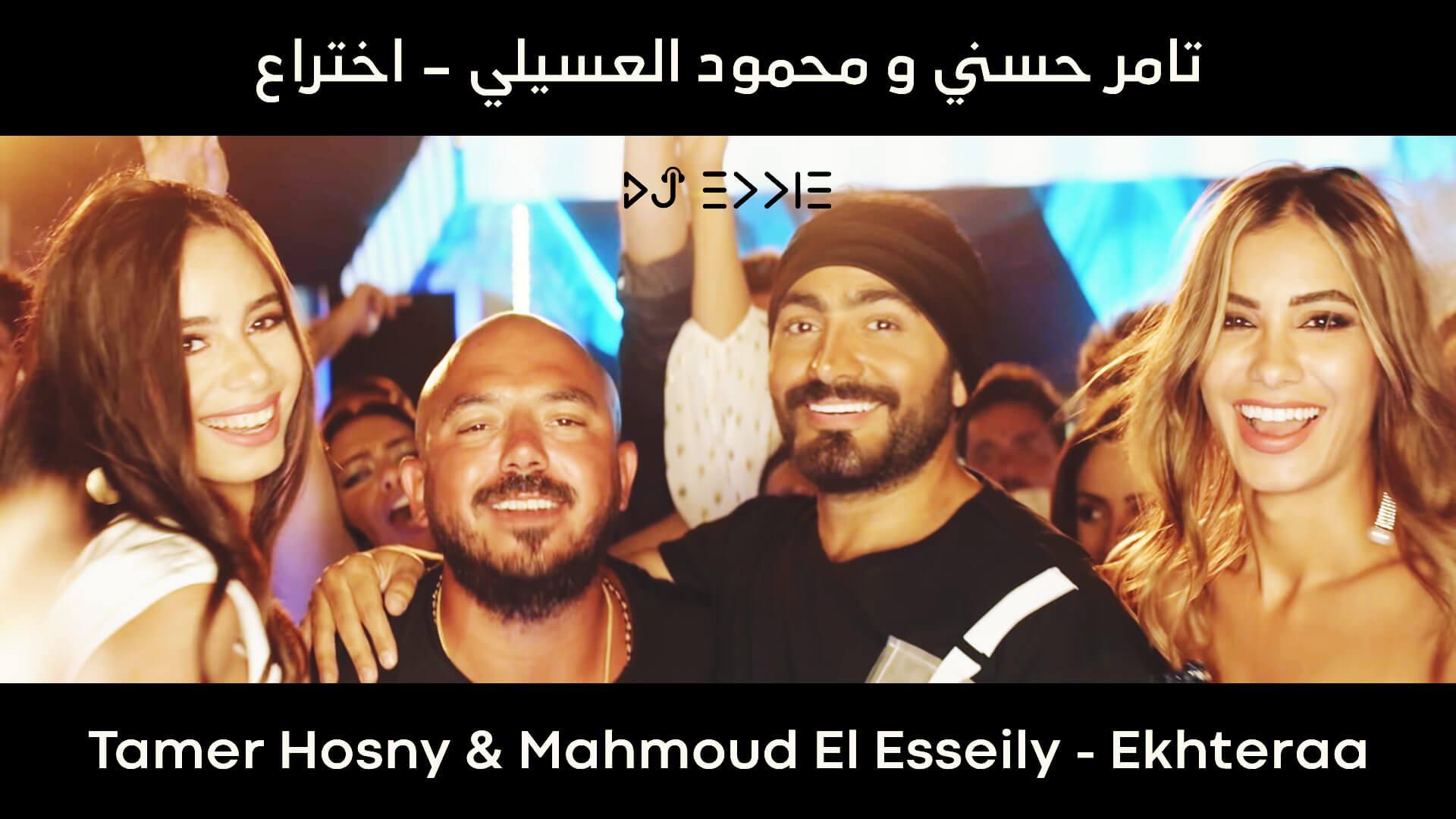 تامر حسني & محمود العسيلي - اختراع Tamer Hosny & Mahmoud El Esseily - Ekhteraa