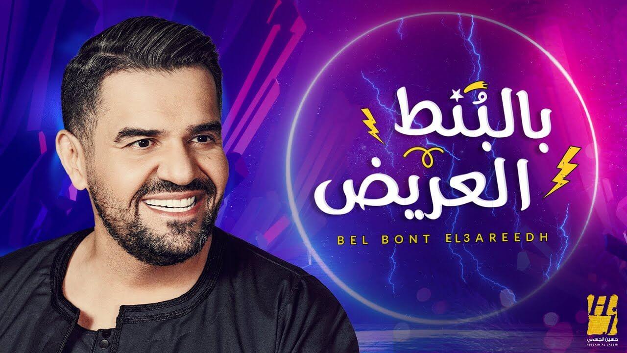 حسين الجسمي بالبنط العريض Hussain Al Jassmi Bel Bont El3areedh Dj Eddie