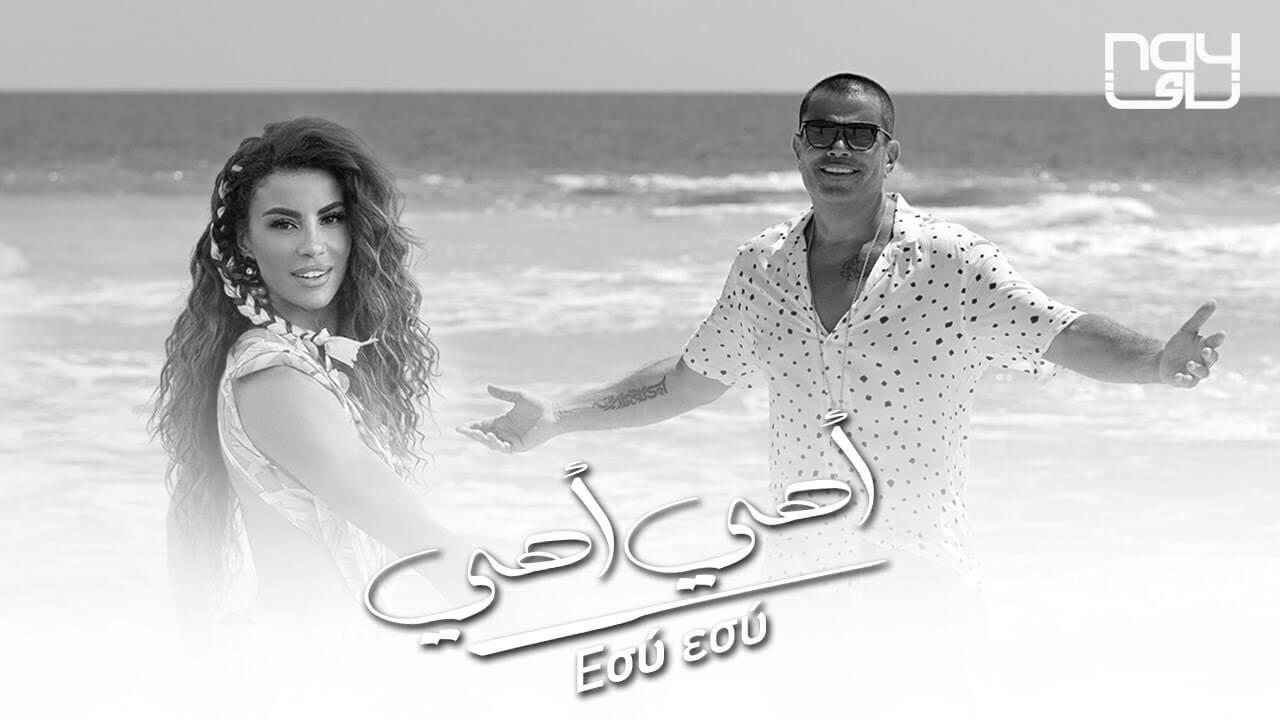 عمرو دياب مع إيريني بابادوبلو - أهي أهي Amr Diab ft. Eirini Papadopoulou - Ahe Ahe (Εσύ εσύ)