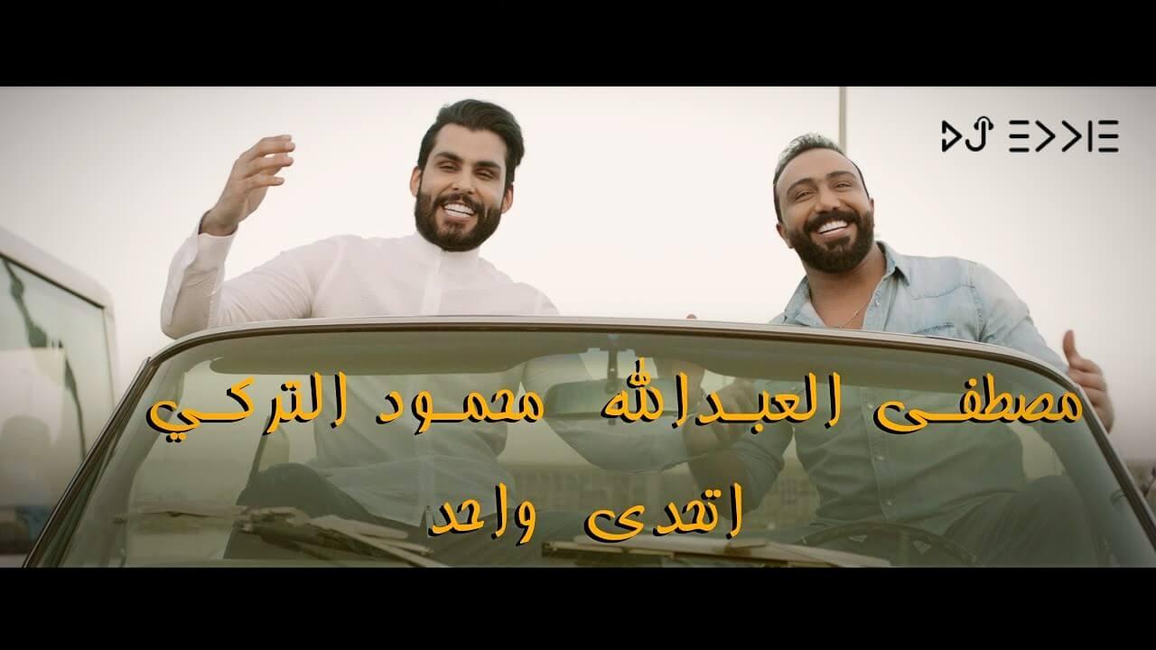 مصطفى العبدالله ومحمود التركي - اتحدى واحد Mustafa Al-Abdullah & Mahmoud Al-Turki - Athadda Wahid