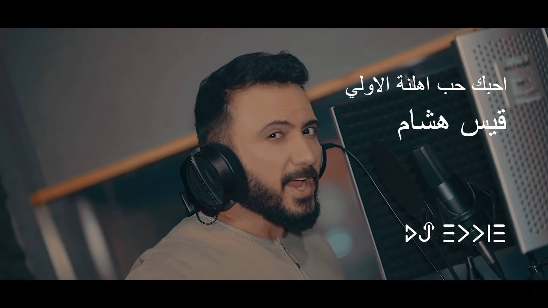 قيس هشام | احبك حب اهلنة الاولي Qays Hisham - Habak Hub