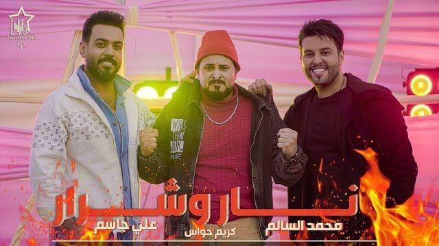 علي جاسم ومحمد السالم وكريم حواس - نار وشرار Ali Jassim & Mohamed Alsalim & Karim Hawas - Nar W Charar