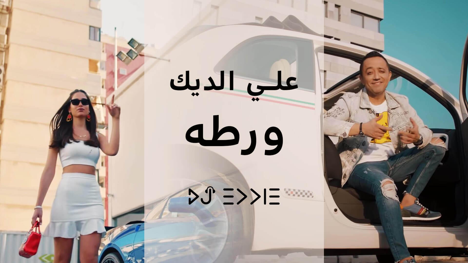علي الديك - ورطه Ali Deek - Warta
