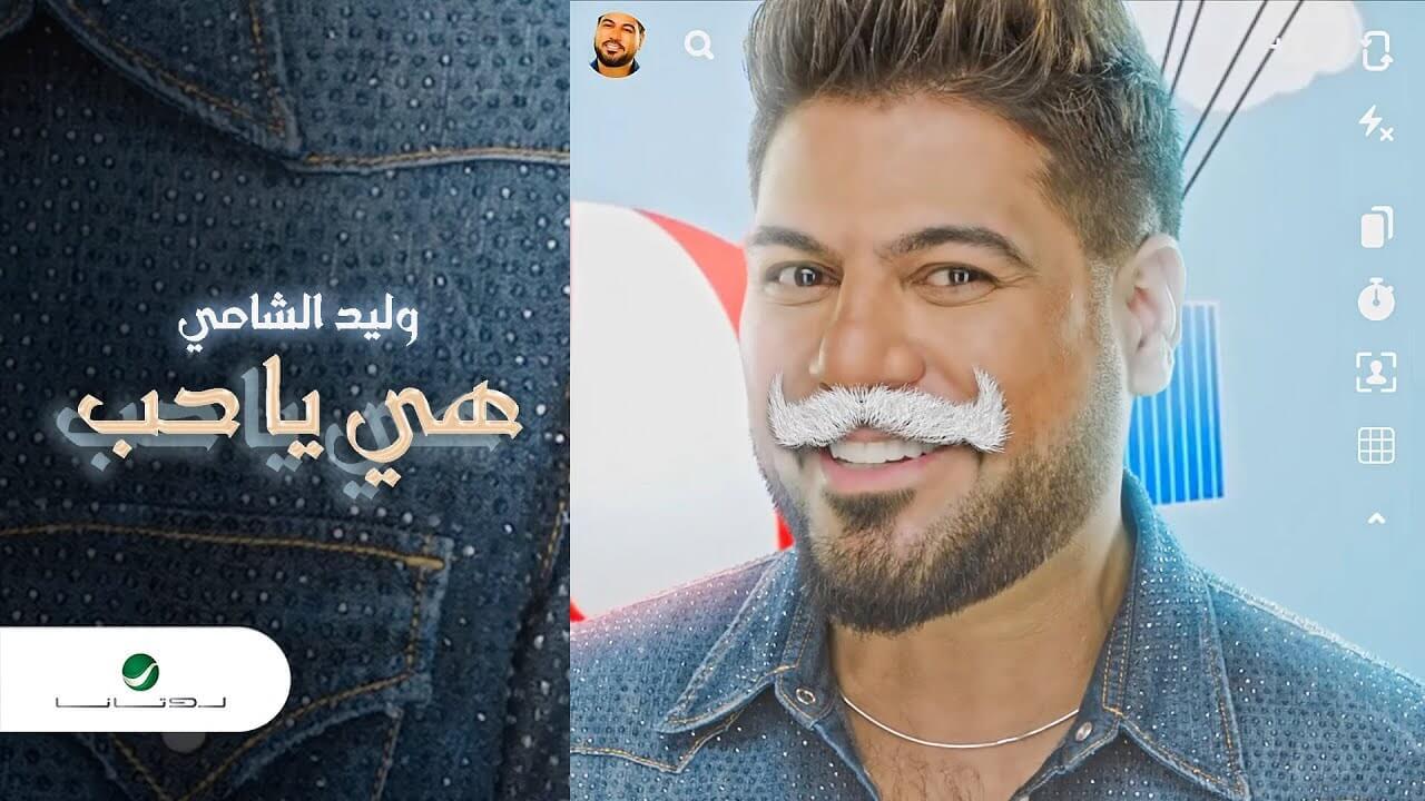 وليد الشامي – هي يا حب Waleed Al Shami – Heh Ya Hob