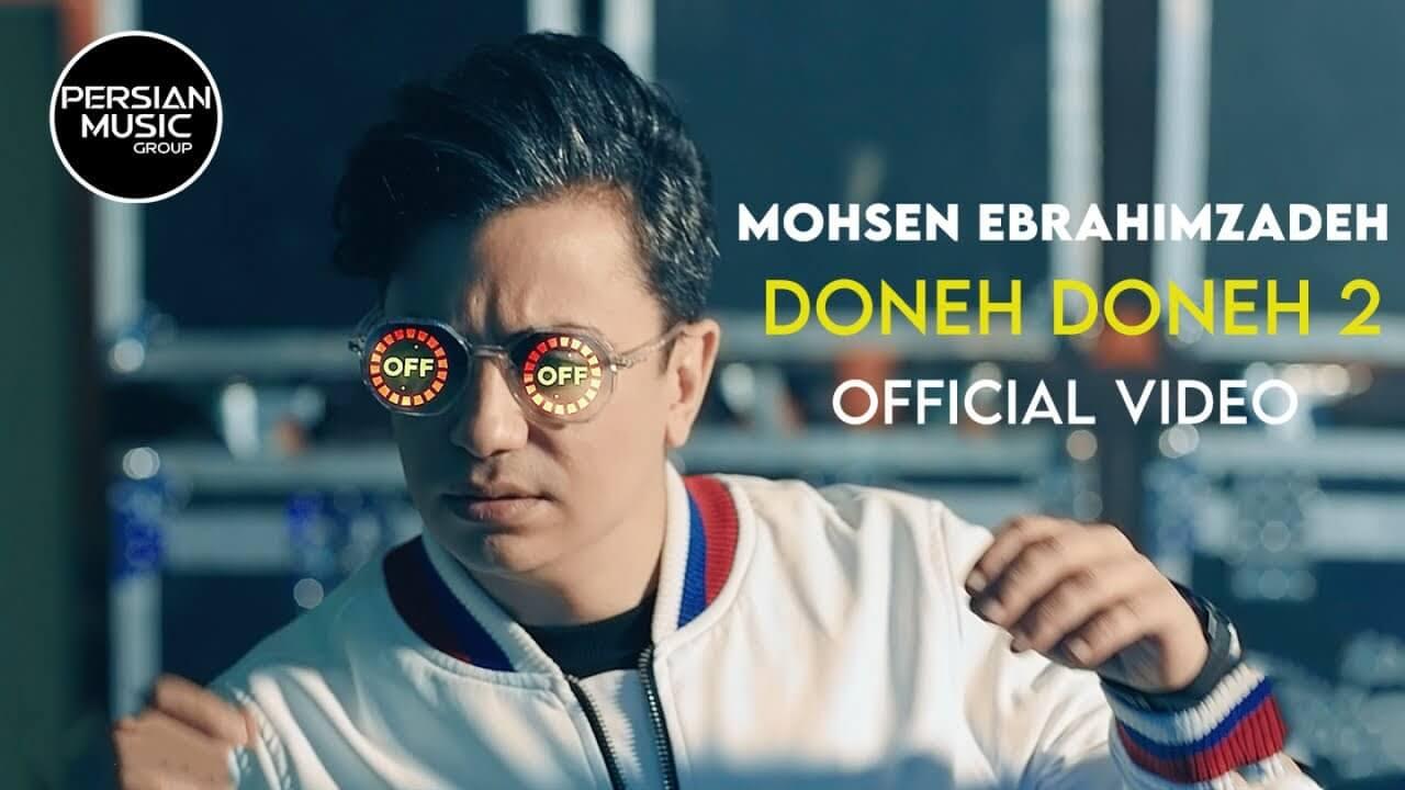 Mohsen Ebrahimzadeh – Doneh Doneh 2 محسن ابراهیم زاده – دونه دونه ۲