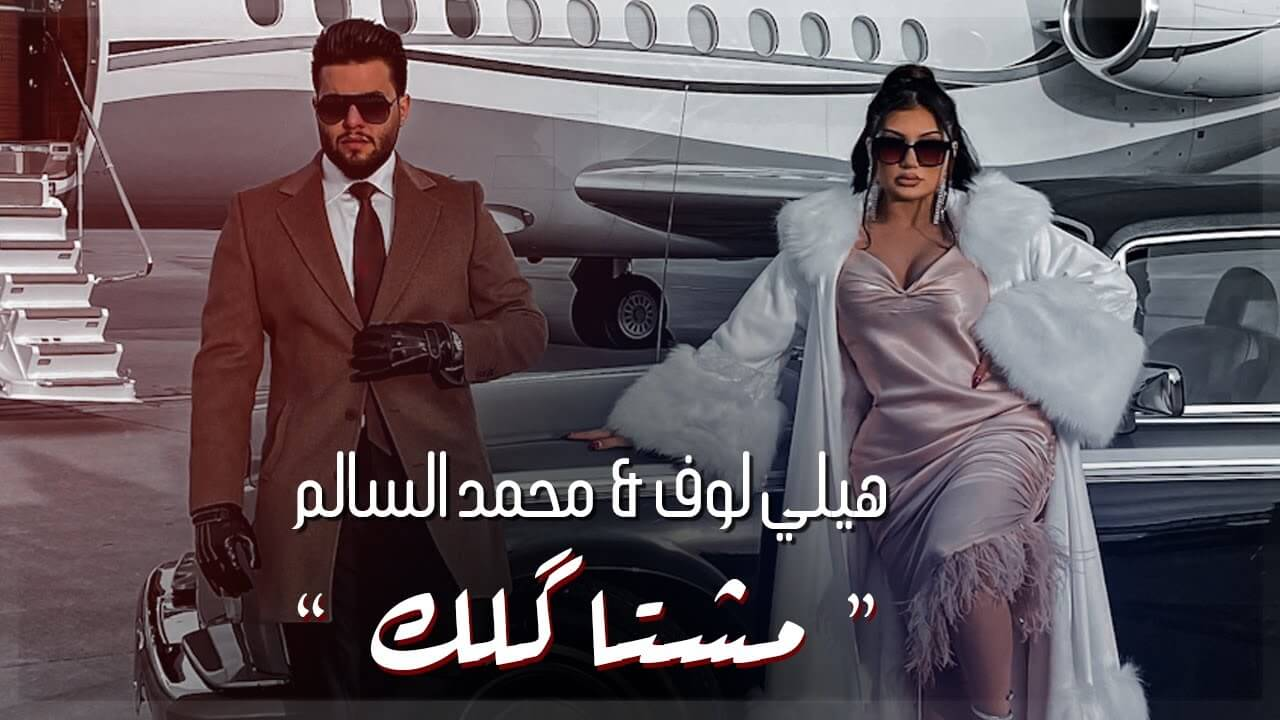 محمد السالم وهيلي لوف – مشتاكلك | Mohamed Alsalim ft Helly Luv – Aloo (Mishtagilak)