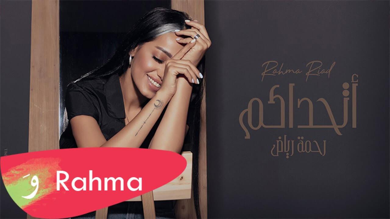 رحمة رياض - اتحداكم Rahma Riad - Athadakom