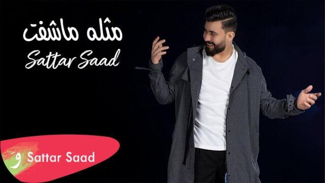 ستار سعد - مثله ما شفت Sattar Saad - Mthlah Ma Shifet