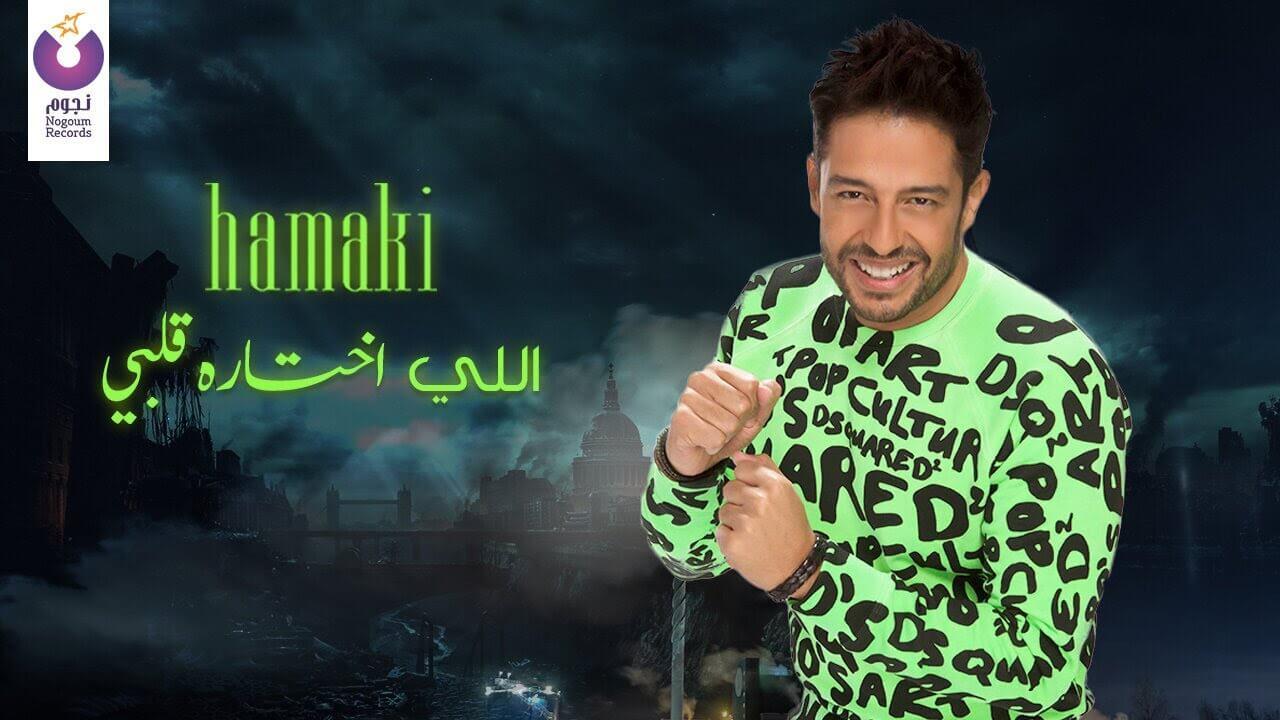 محمد حماقي - إللي إختاره قلبي | Elly Ekhtaro Albi - Hamaki