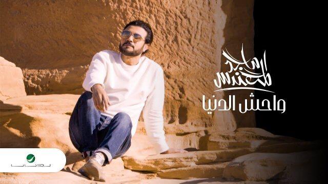Majid Al Mohandis – Wahish Al Denya ماجد المهندس – واحش الدنيا