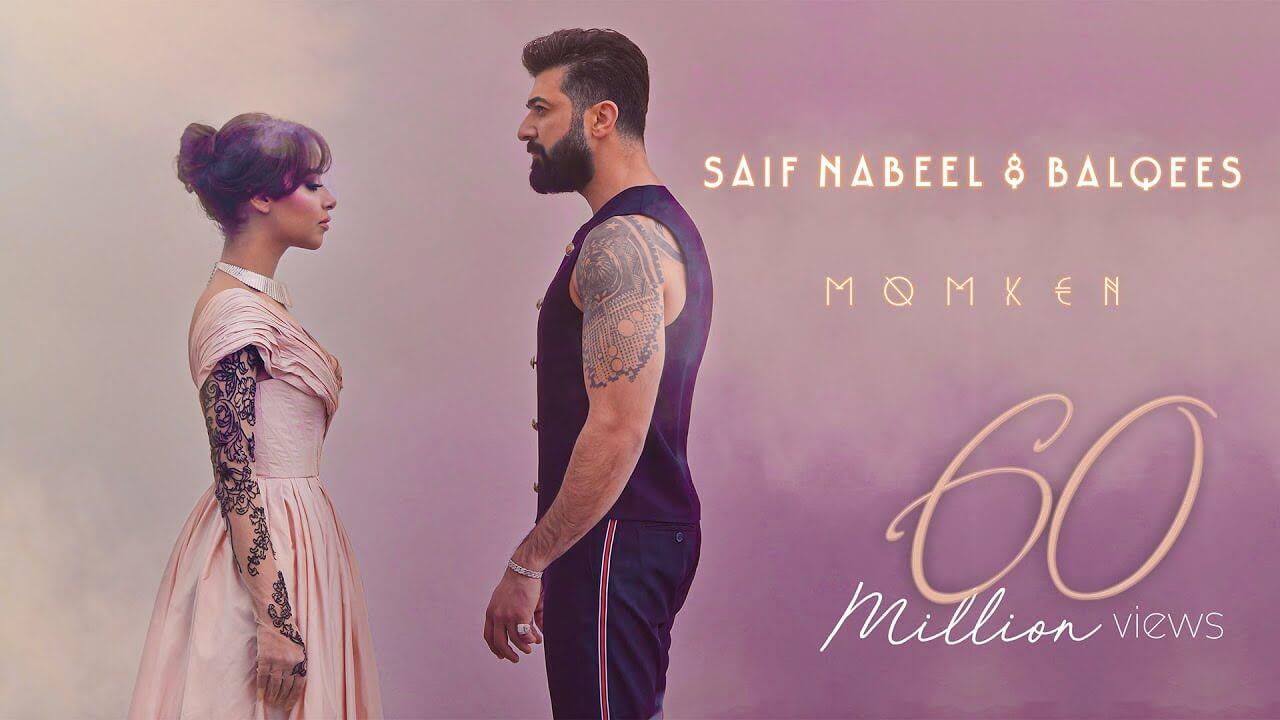 ممكن - سيف نبيل وبلقيس | Momken - Saif Nabeel & Balqees